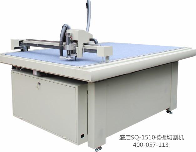 盛启SQ-1510模板切割机.jpg