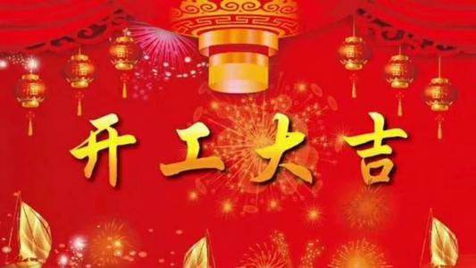 杭州盛启科技有限公司开工大吉.jpg